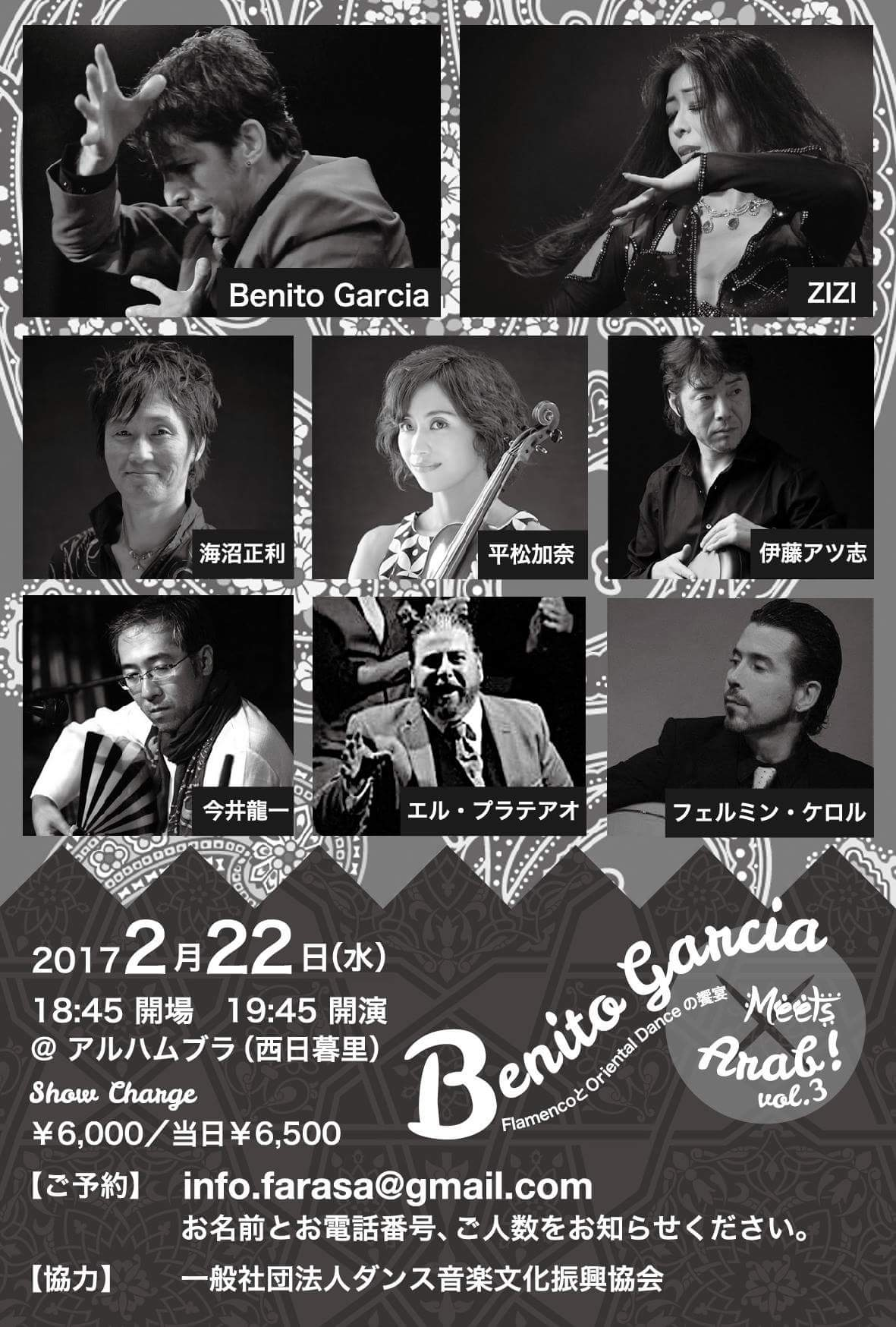 2017.2.22 Wed Benito Garcia Meets Arab Vol.3 FramencoとOriental Danceの饗宴